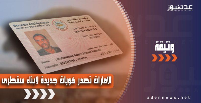"""الإمارات تصدر هويات لسكان سقطرى باعتبارهم """"أجانب"""" (صورة)"""