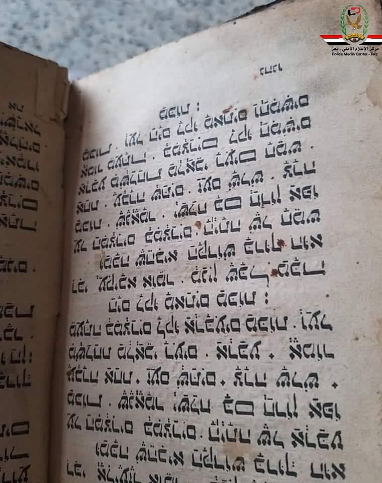 شرطة تعز تستعيد مخطوطات أثرية يزيد عمرها عن 800 سنة