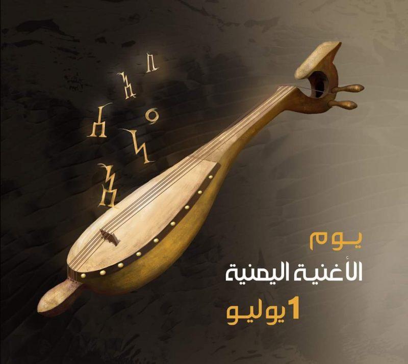 وزارة الإعلام والثقافة والسياحة تعلن الأول من يوليو يوما للإحتفاء بالأغنية اليمنية