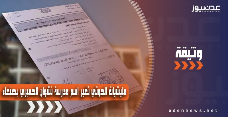 في محاولة منها لطمس كل ما هو يمني.. مليشيات الحوثي تغير اسم مدرسة نشوان الحميري في صنعاء القديمة إلى اسم أحد الهلكى من قياداتها (وثيقة)