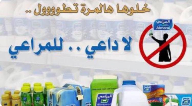 حملة سعودية تدعو إلى مقاطعة شركة المراعي .. تعرف على الأسباب والتفاصيل