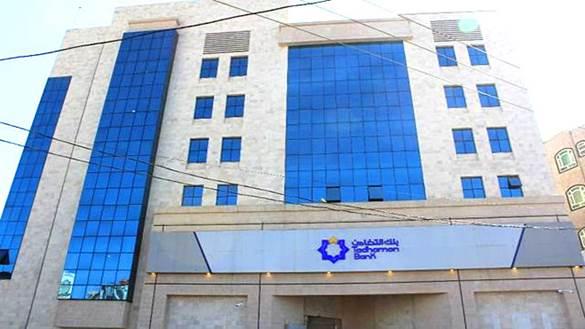 الحوثيون يقررون الحجز على جميع أموال وأرصدة بنك التضامن الإسلامي في صنعاء