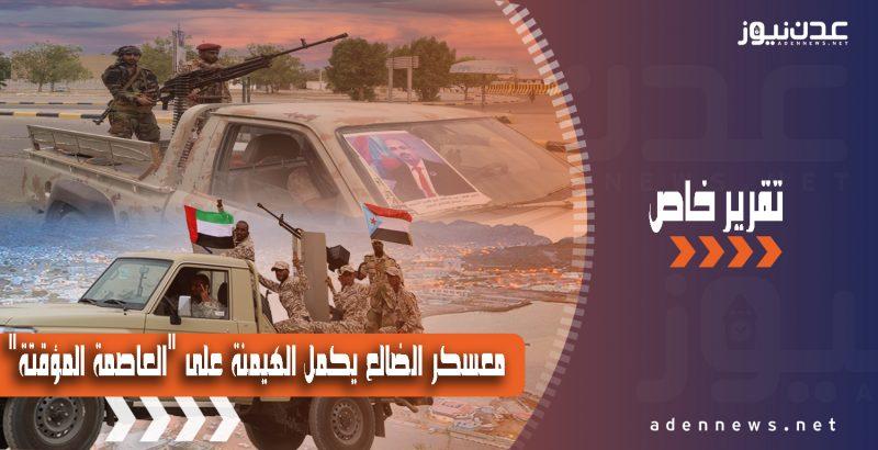 """طرد يافع من عدن: معسكر الضالع يكمل الهيمنة على """"العاصمة المؤقتة"""" بضوء أخضر إماراتي"""