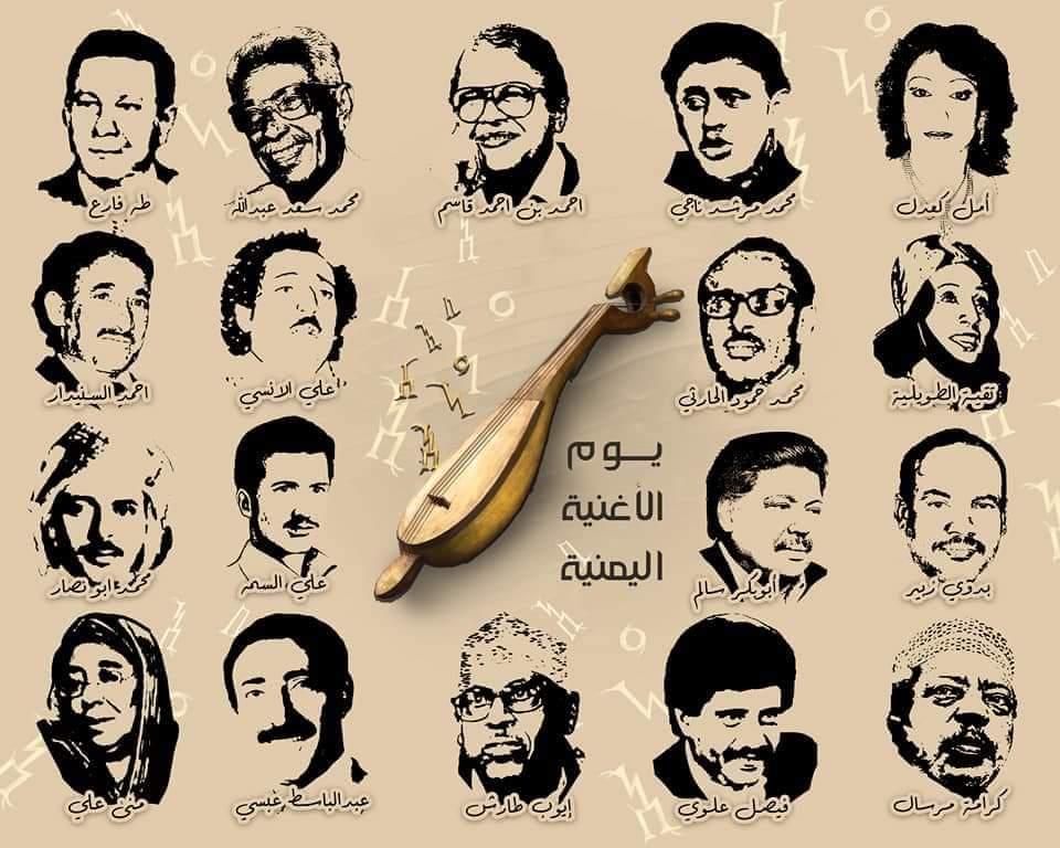 1 يوليو .. يوم الأغنية اليمنية .. تعرف على الألوان الغنائية في اليمن