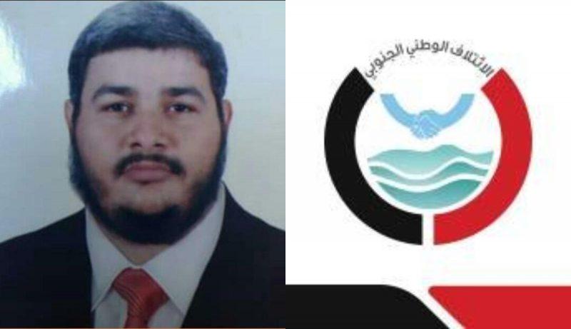 الائتلاف الوطني الجنوبي يدين جريمة اغتيال الناشط بلال منصور الميسري