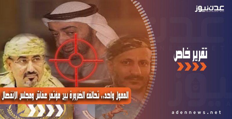 الممول واحد.. تحالف الضرورة بين مؤتمر عفاش ومجلس الإنفصال الانتقالي (تقرير)