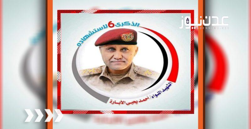 الشهيد أحمد الأبارة.. قتلوه ليفشلوا بمقتله مشروع اليمن القوى للمرة الثانية