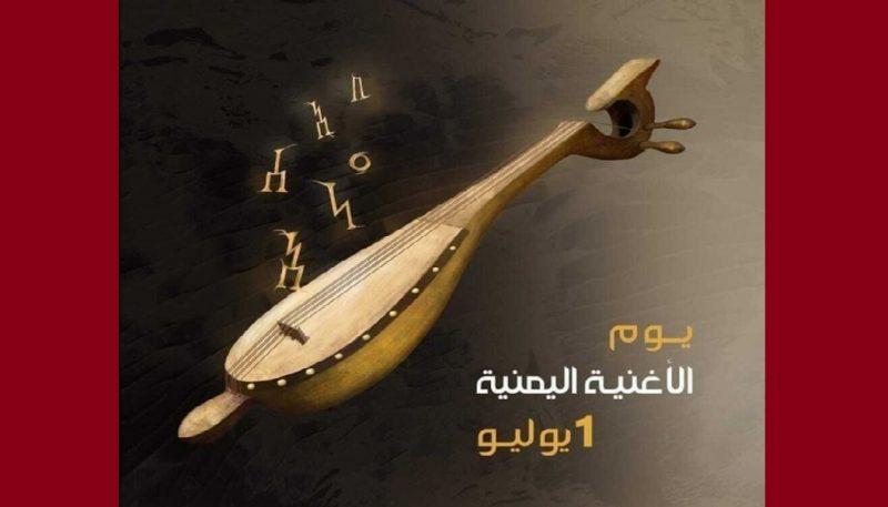 من حرب اليمنيين على مليشيا الحوثي.. الاحتفال بيوم الاغنية اليمنية ردة فعل على قيود المليشيات