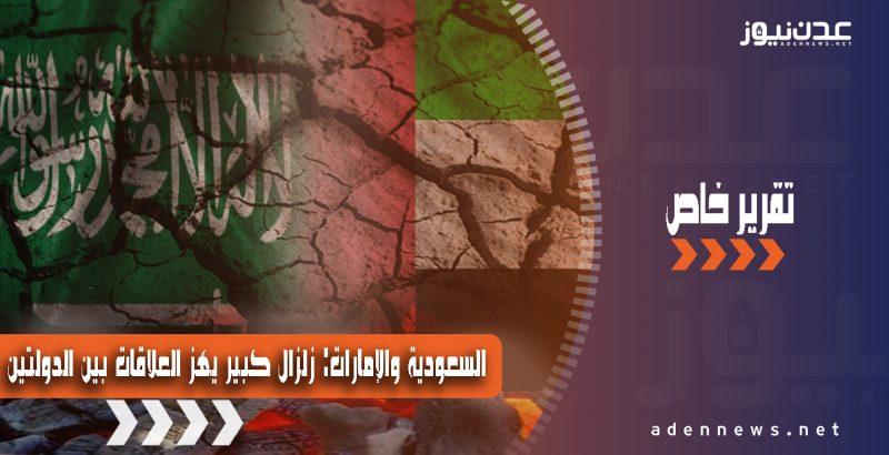 السعودية والإمارات: زلزال كبير يهز العلاقات بين الدولتين.. وقرارات حاسمة ستغير وجه المنطقة (تقرير)