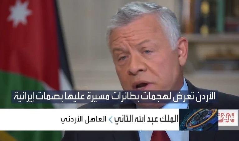 """الملك الأردني: المملكة تعرضت لهجوم بطائرات مسيرة إيرانية """"فيديو"""""""