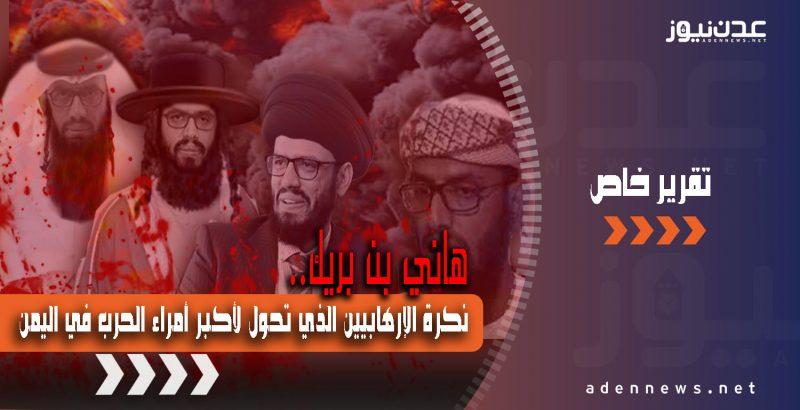 هاني بن بريك.. نكرة الإرهابيين الذي تحول لأكبر أمراء الحرب في اليمن