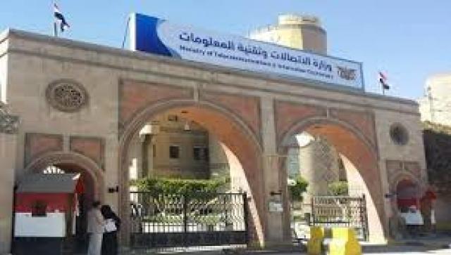 مليشيا الحوثي تجبر شركات الهاتف النقال بالتحول إلى شركات مساهمة للسيطرة عليها