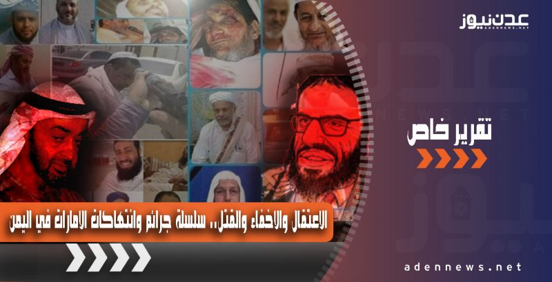 الاعتقال والاخفاء والقتل.. سلسلة جرائم وانتهاكات الإمارات في اليمن (تقرير خاص)
