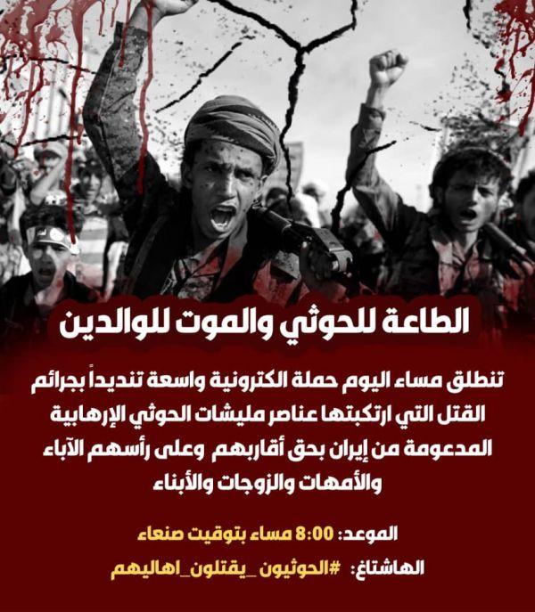 تحت هاشتاغ #الحوثيون_يقتلون_أهاليهم.. إنطلاق حملة إلكترونية للتنديد بجرائم مليشيا الحوثي بحق أقاربهم