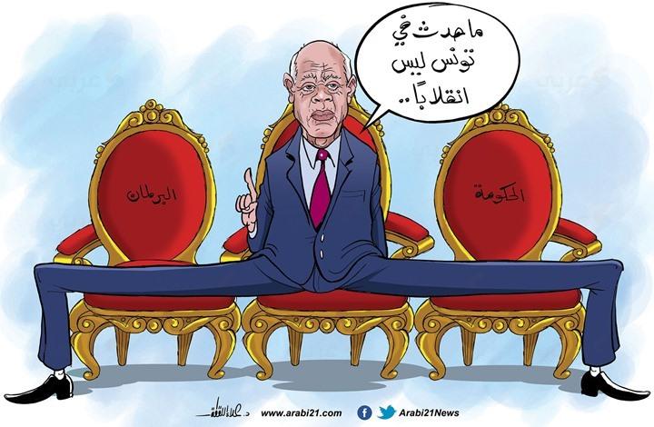 كاريكاتير.. ما حدث في تونس ليس انقلاباً!!