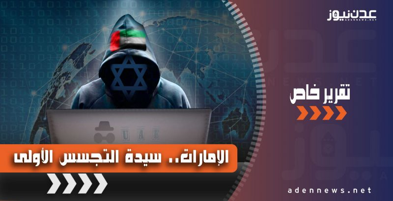 سيدة التجسس الأولى.. الإمارات تاريخ أسود من التجسس على الدول والكيانات (تقرير خاص)