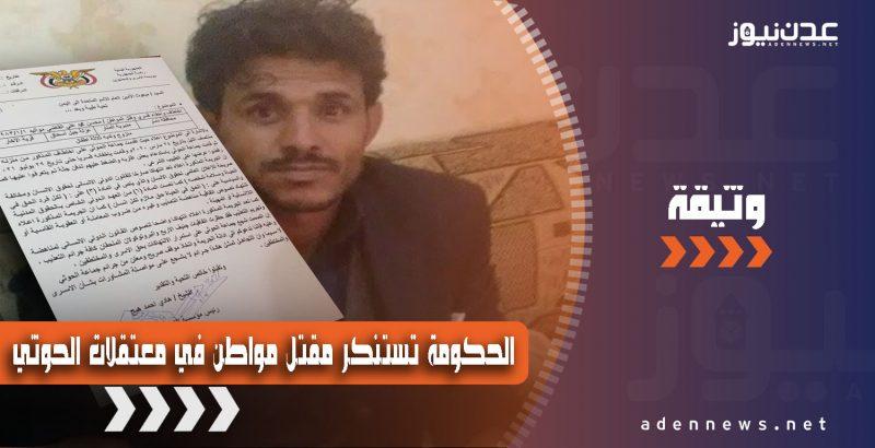 الحكومة الشرعية توجه خطاب للأمم المتحدة بخصوص انتهاكات الحوثي المتواصلة (وثيقة)