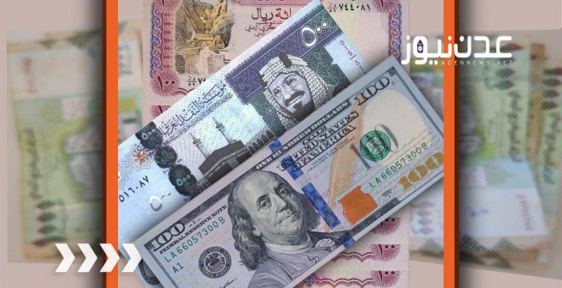 أسعار صرف العملات الأجنبية مقابل الريال اليمني اليوم الإثنين 4-10-2021