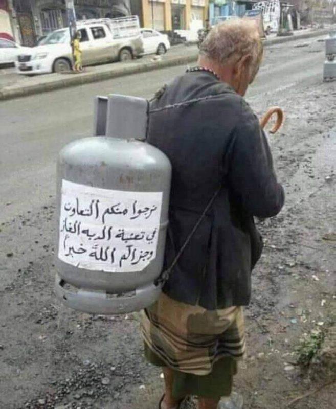 أسطوانة الغاز في شرع لصوص المسيرة