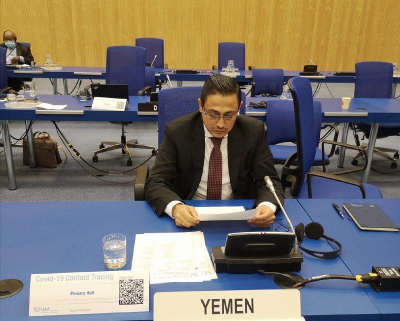 اليمن تشارك في اجتماع مجلس محافظي الوكالة الدولية للطاقة الذرية