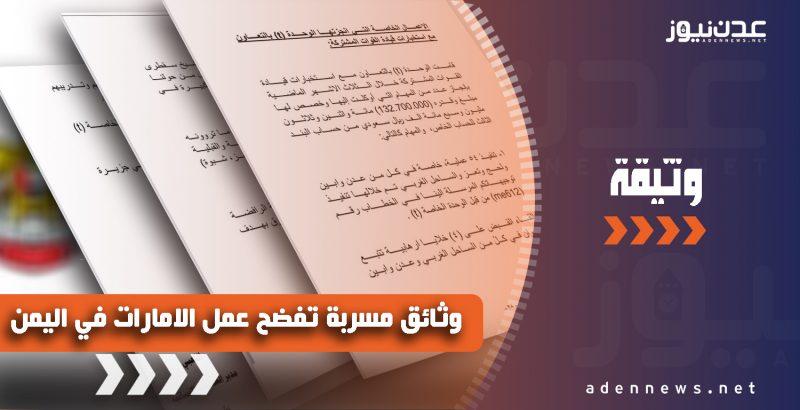 وثائق مسربة تفضح الامارات وتكشف عمل الوحدة السرية (T) في اليمن