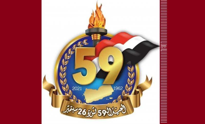 في بلاغ صحفي.. دائرة التوجيه المعنوي تدعو اليمنيين الى إحياء العيد الـ 59 لثورة الـ 26 من سبتمبر