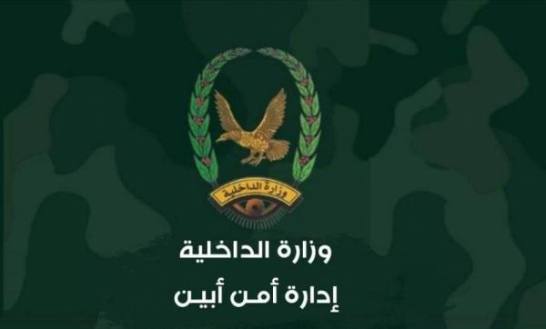 أجهزة الأمن في أبين تلقي القبض على قائد خلية حوثية