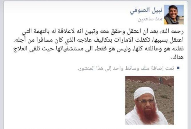 بأي حق تعتقل الإمارات مواطنا يمنيا في أرض يمنية؟!