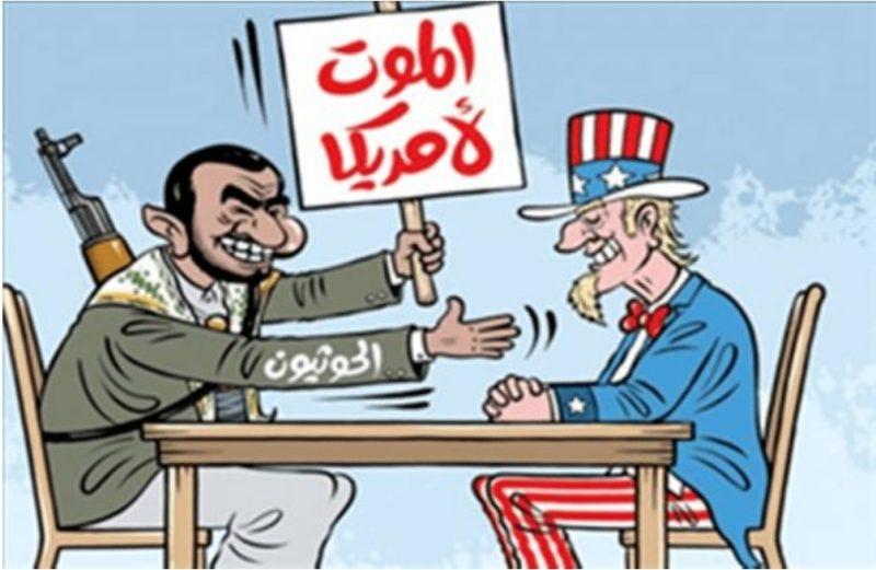 أمريكا تغسل يد الحوثي بدماء أطفال مأرب