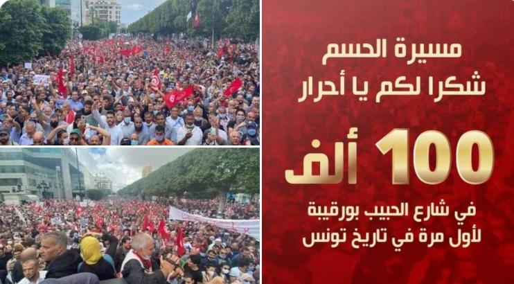 مظاهرات حاشدة في تونس تهتف لإسقاط الإنقلاب ورحيل قيس سعيد