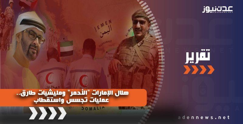 """هلال الإمارات """"الأحمر"""" ومليشيات طارق.. عمليات تجسس واستقطاب لوضع سلة """"الساحل الغربي"""" في جيب بن زايد"""