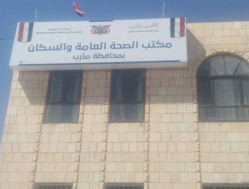 حمل المجتمع الدولي المسؤولية.. مكتب الصحة بمأرب يعلن العبدية منطقة منكوبة